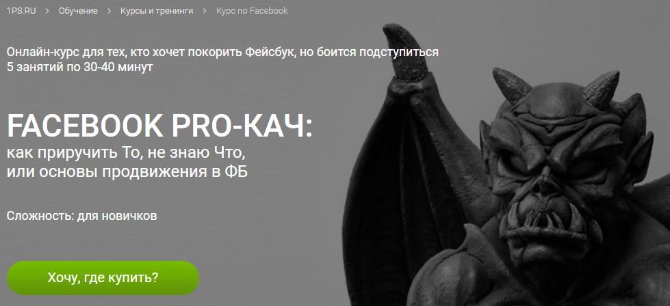 Фейсбук Рro-КАЧ от 1PS.RU