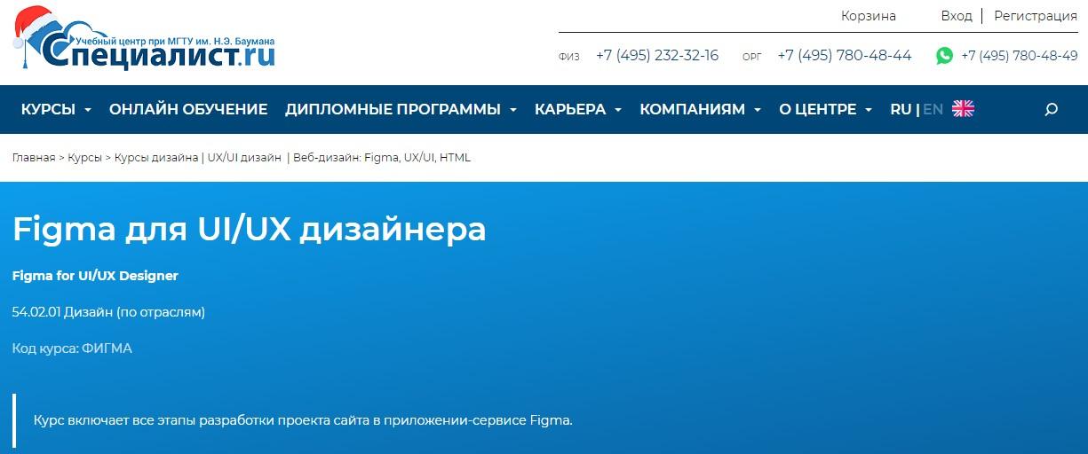 Figma для UI/UX дизайнера» от Специалист.ru