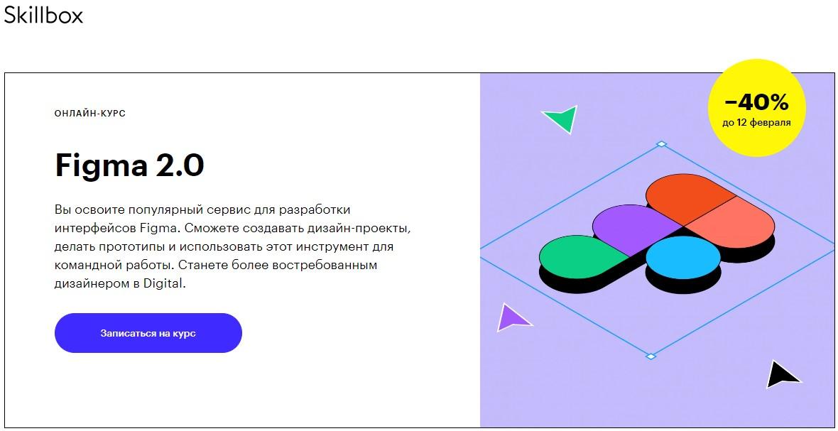 Figma для дизайнера от Skillbox