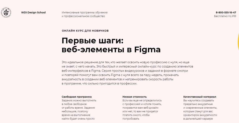 Figma с нуля» от W.D.I