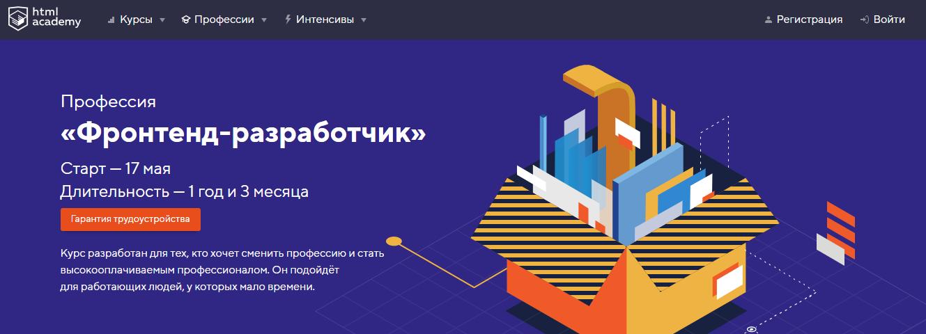 «Фронтенд-разработчик» Html Academy