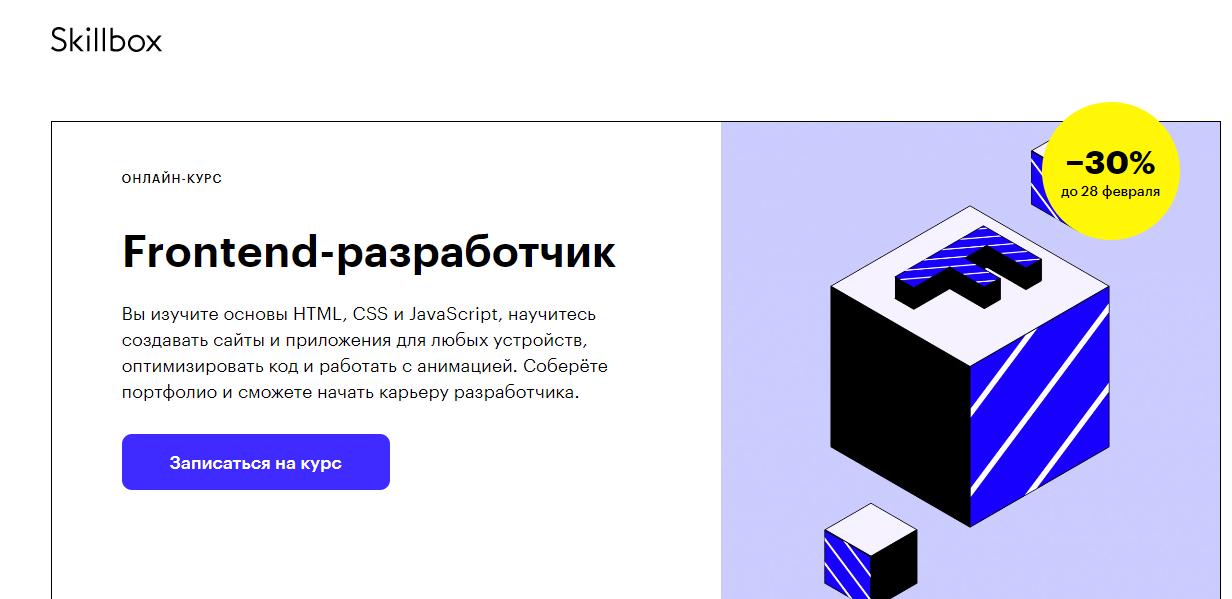 «Frontend-разработчик» Skillbox