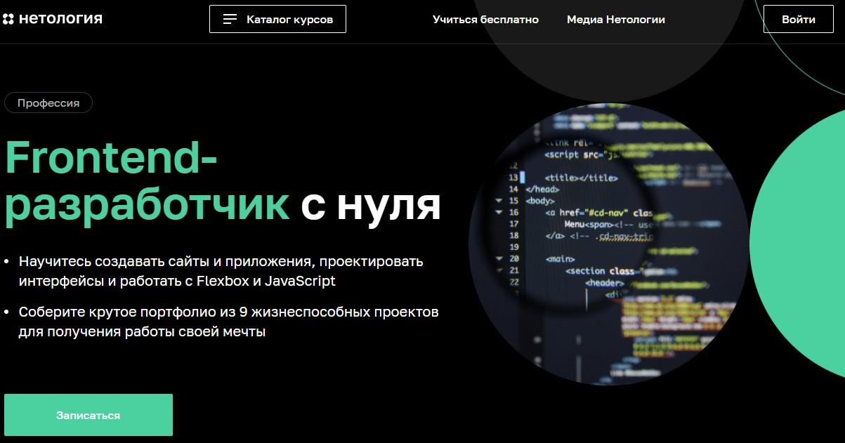 Frontend-разработчик с нуля от Нетологии