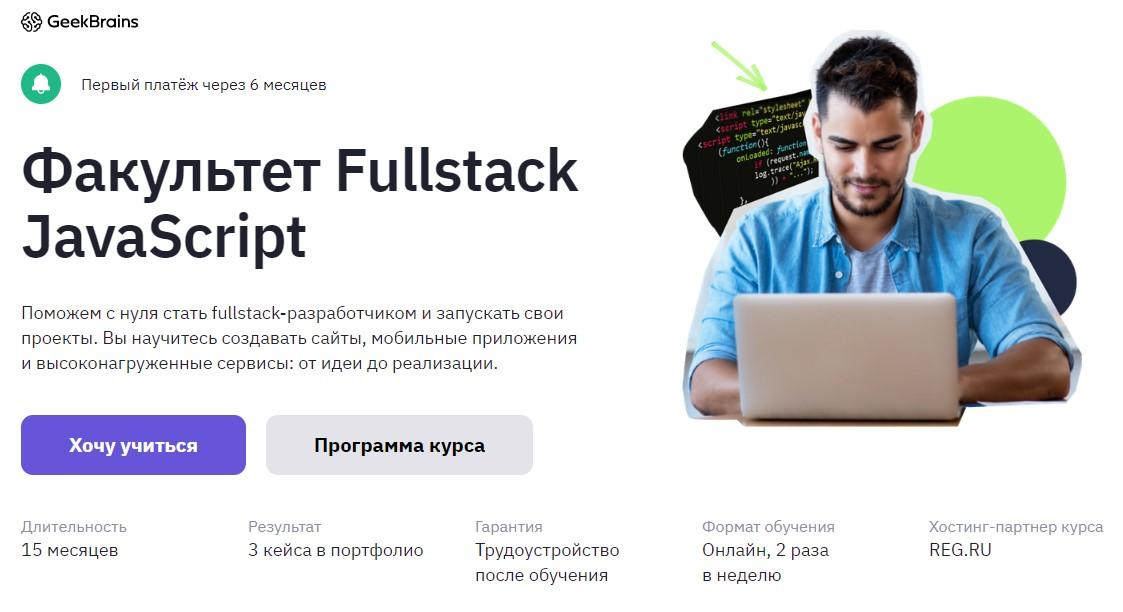 Fullstack JavaScript от GEEKBRAINS