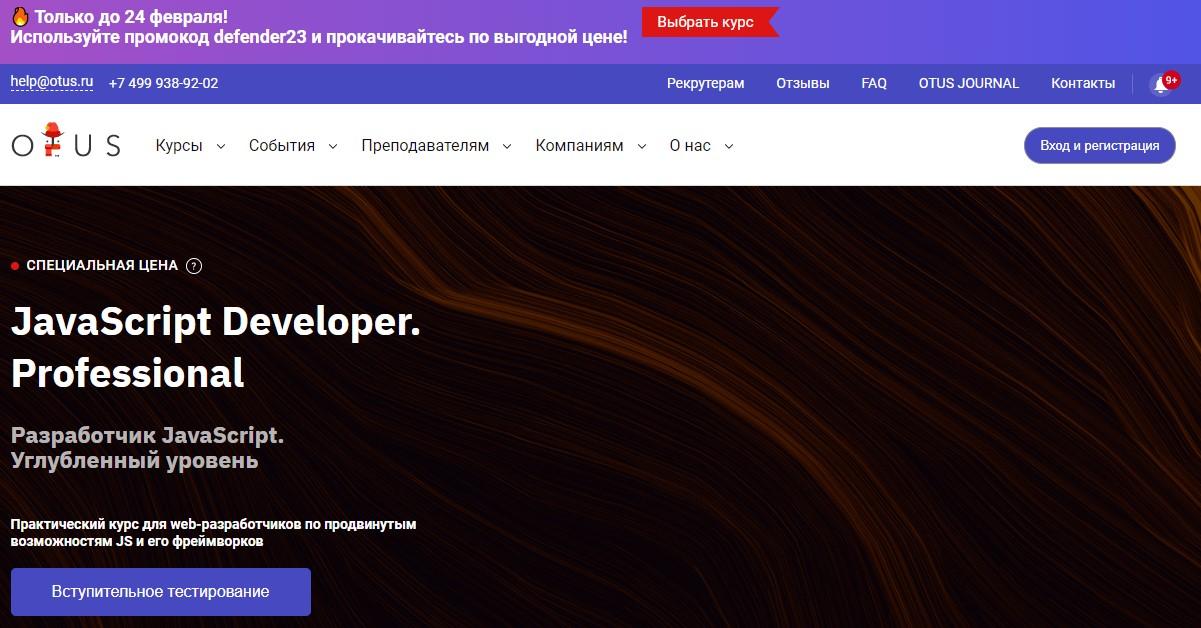 Fullstack разработчик JavaScript от OTUS