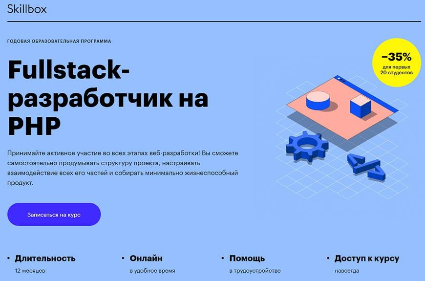 Fullstack-разработчик на PHP от Skillbox