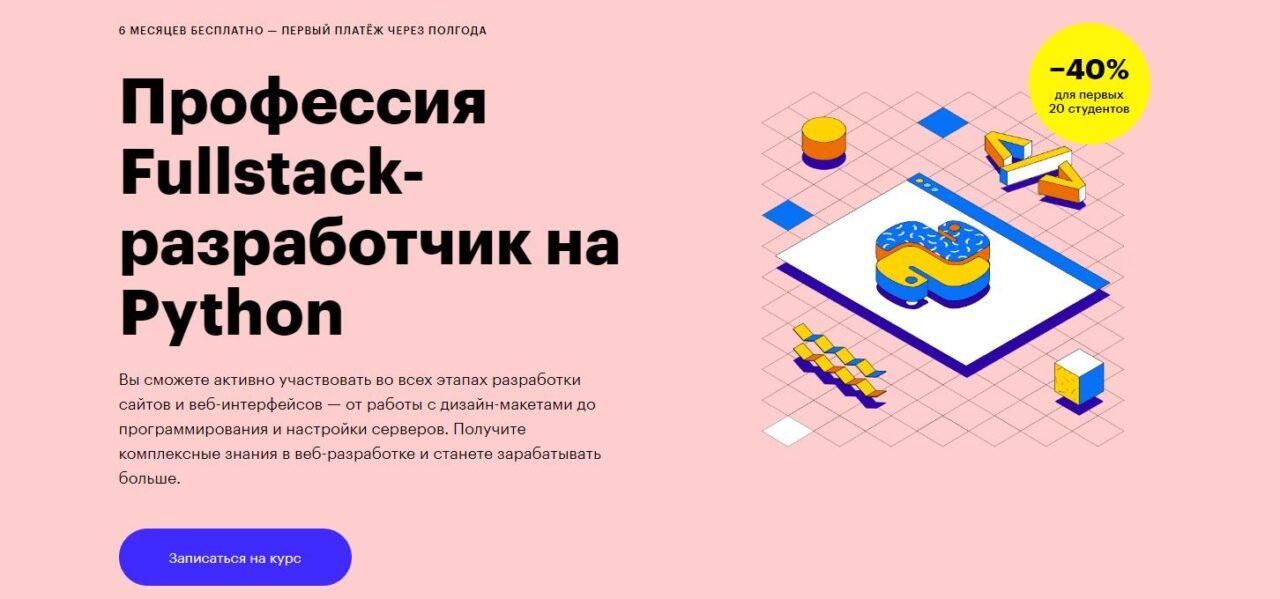 Fullstack-разработчик на Python от Skillbox