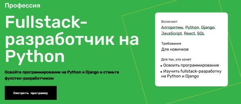 Fullstack-разработчик на Python от Skillfactory