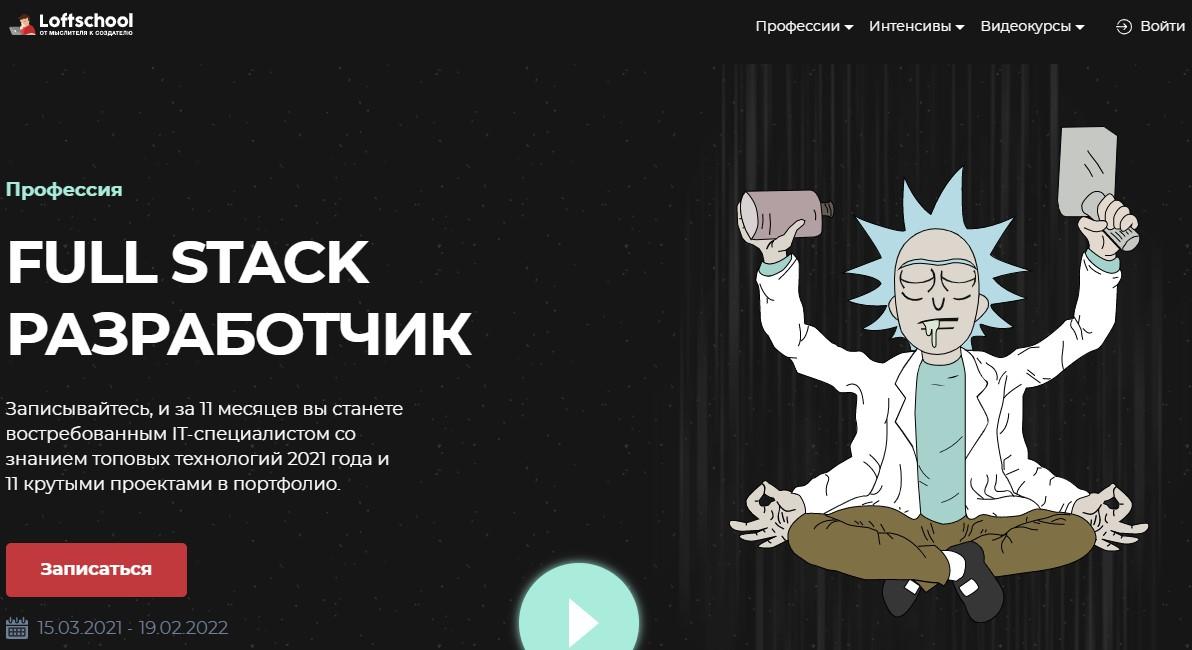 Fullstack разработчик от LOFTSCHOOL