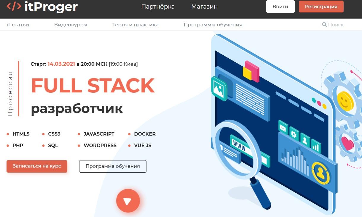 Fullstack разработчик от itProger