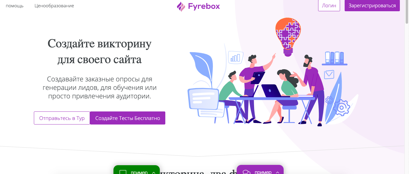 Fyrebox