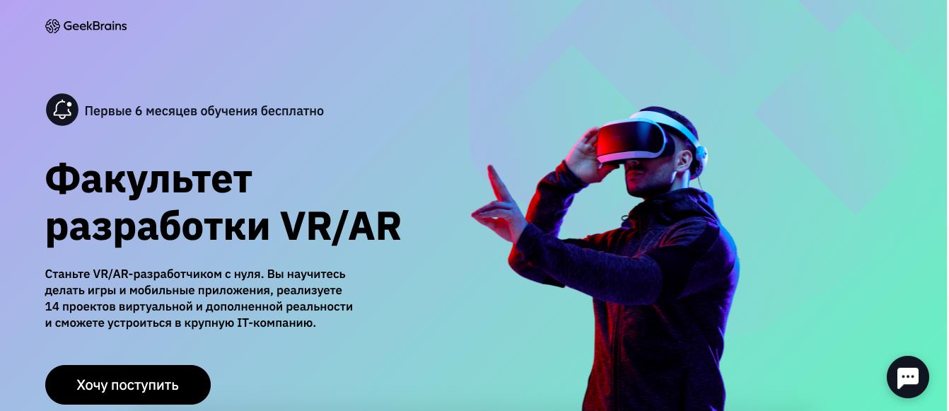 GeekBrains: Факультет разработки VR/AR