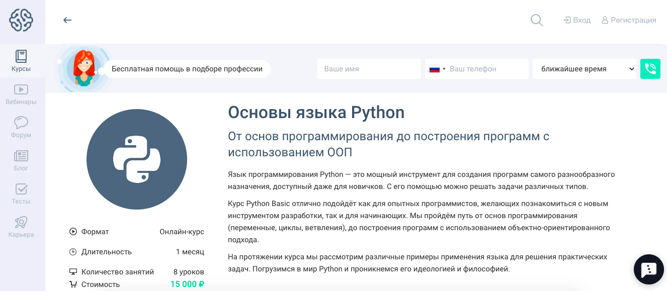 GeekBrains: Основы языка Python