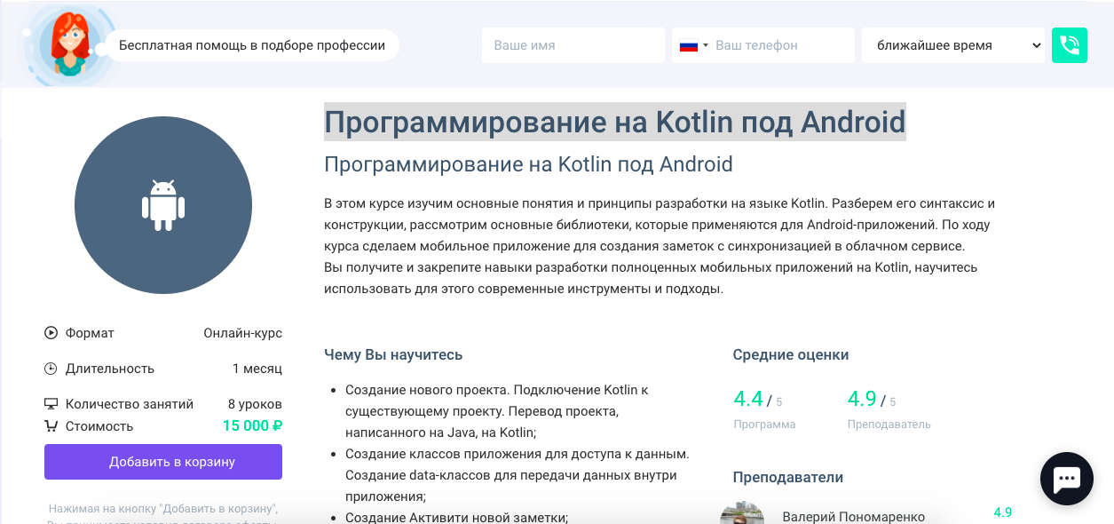 GeekBrains: Программирование на Kotlin под Android