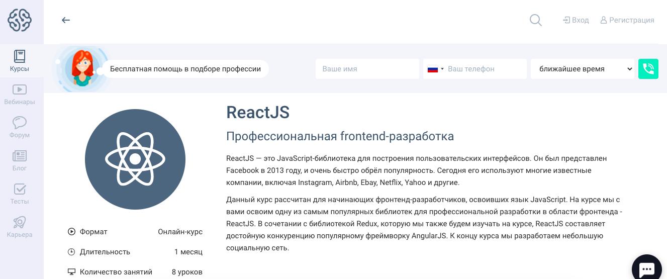 GeekBrains: ReactJS