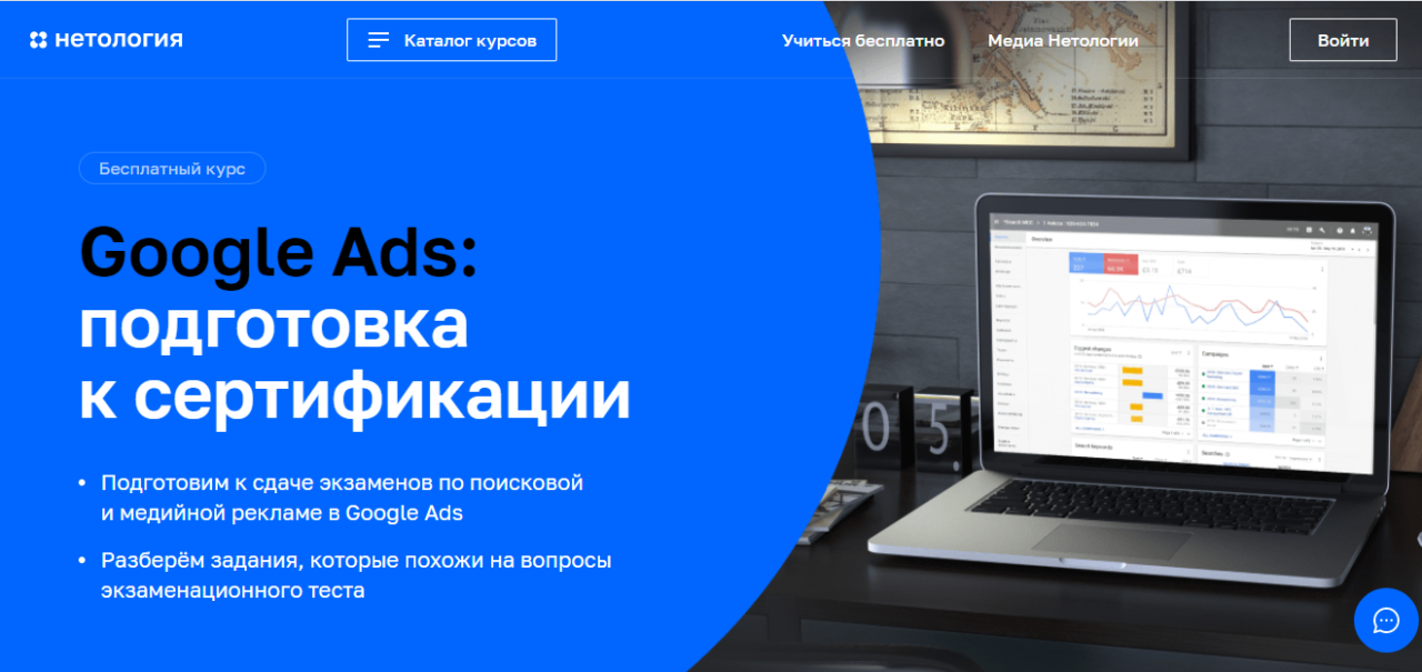 «Google Ads: подготовка к сертификации». Нетология
