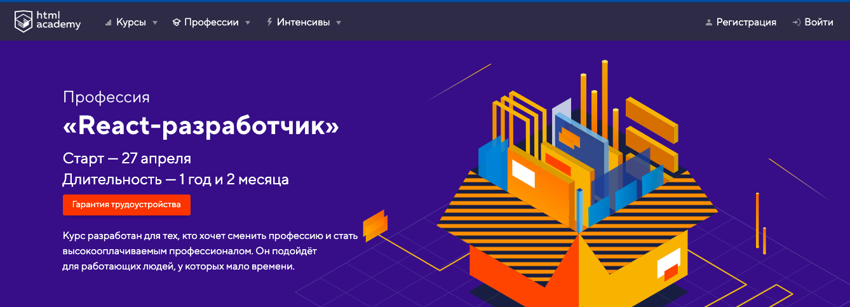 HTML Academy: Профессия «React-разработчик»