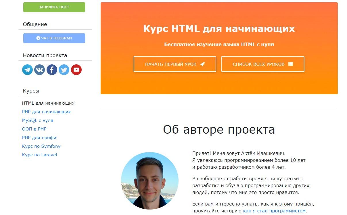 HTML Для начинающих от Артема Ивашкевич