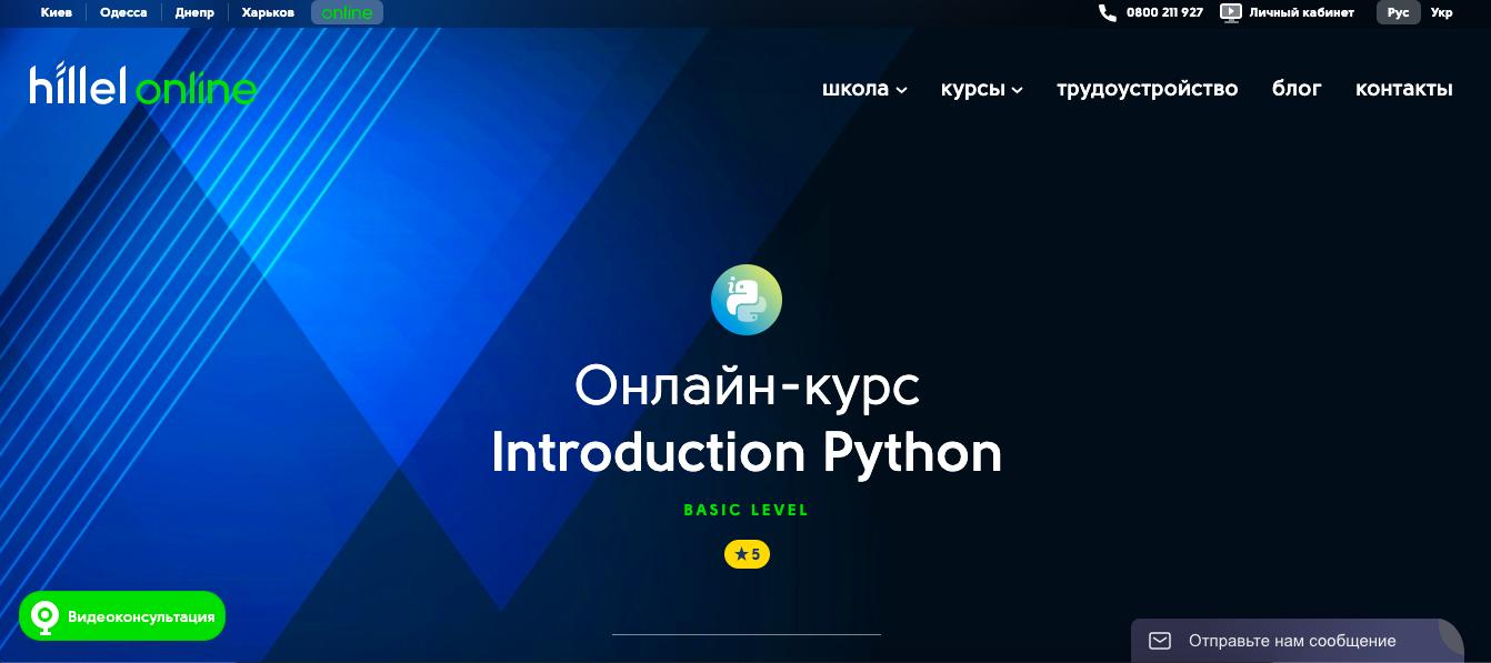 IT Hillel: Онлайн-курс Introduction Python