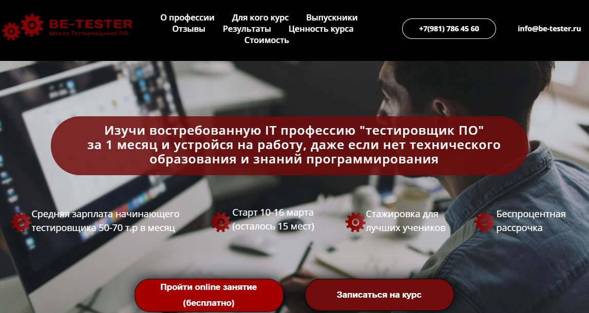 """IT профессия """"Тестировщик ПО"""" за 1 месяц от Be-Tester"""