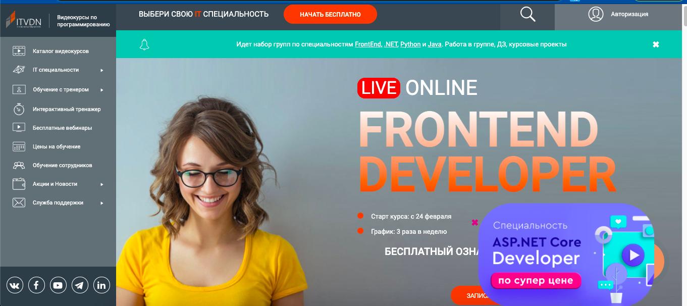 ITVDN: Online-курс «Frontend Developer»