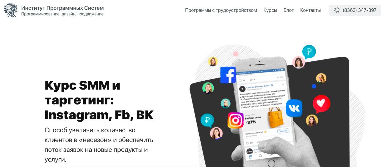 Институт Программных Систем: Курс SMM и таргетинг: Instagram, Fb, ВК