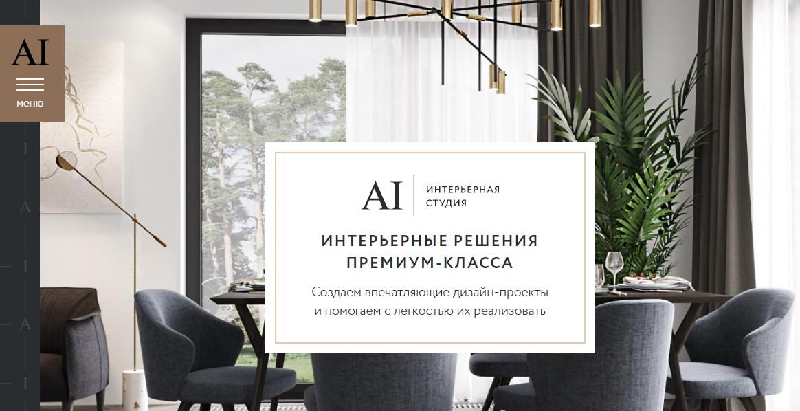Интерьерная студия AI Екатерины Савенко