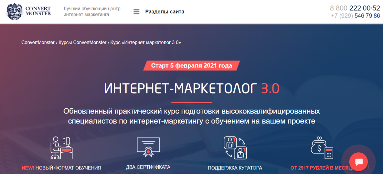 «Интернет-маркетолог 3.0» Convert Monster