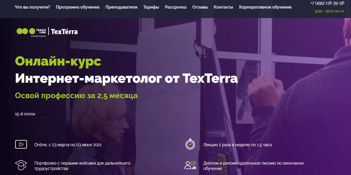 «Интернет-маркетолог» TexTerra