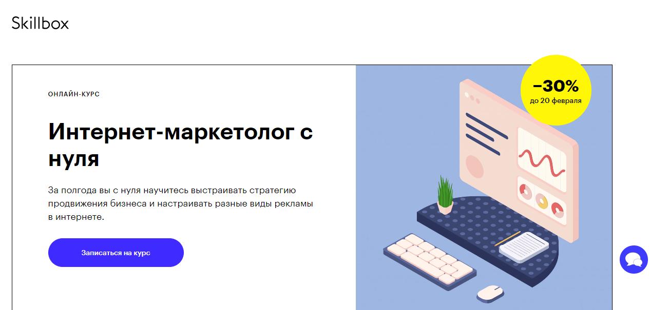 «Интернет-маркетолог с нуля» Skillbox