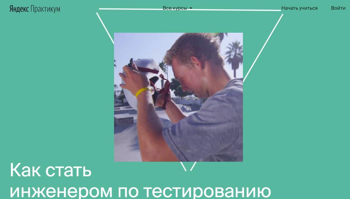 Инженер по тестированию от Яндекс.Практикум