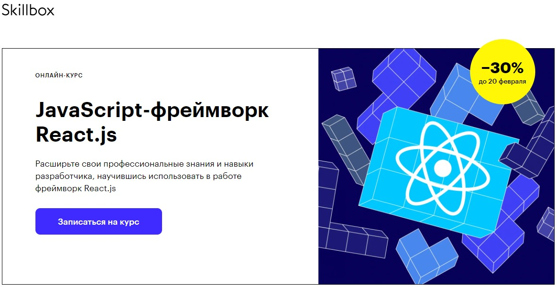 JavaScript-фреймворк React.js от SkillBox