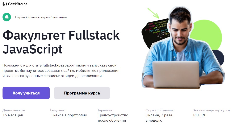 Javascript-разработчик от GeekBrains