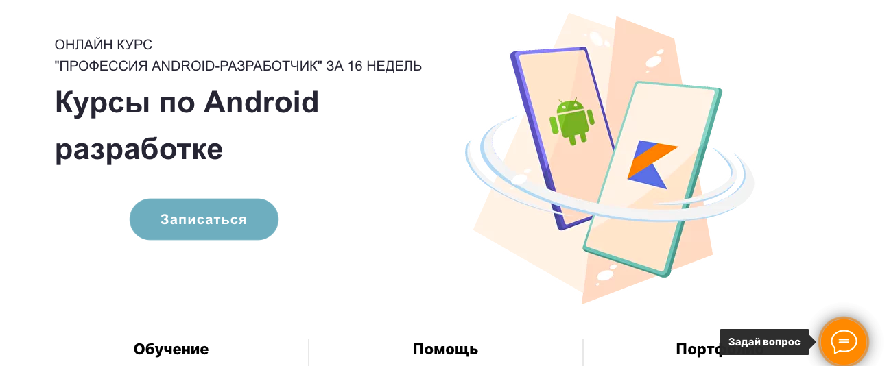 JumysBar: профессия Android разработчик