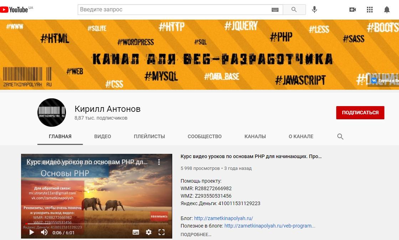 Ютуб канал Кирилла Антонова