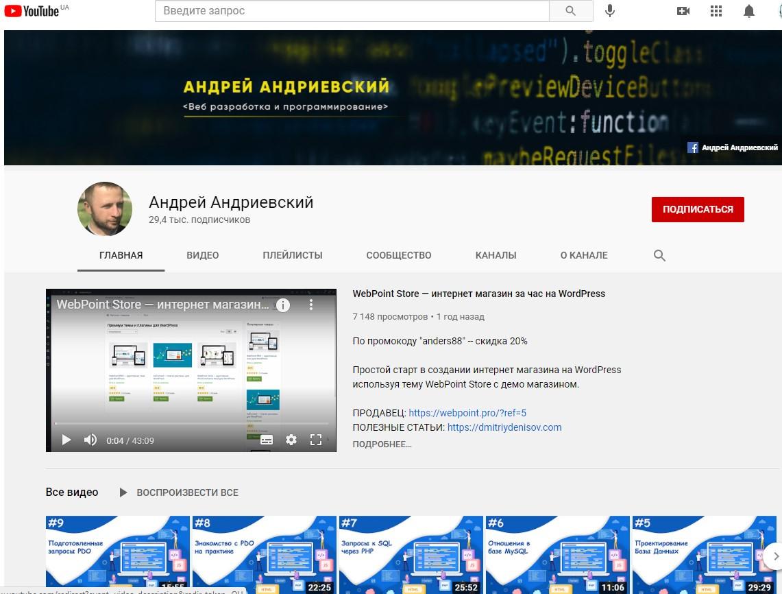 Ютуб-канал от Андрея Андриевского