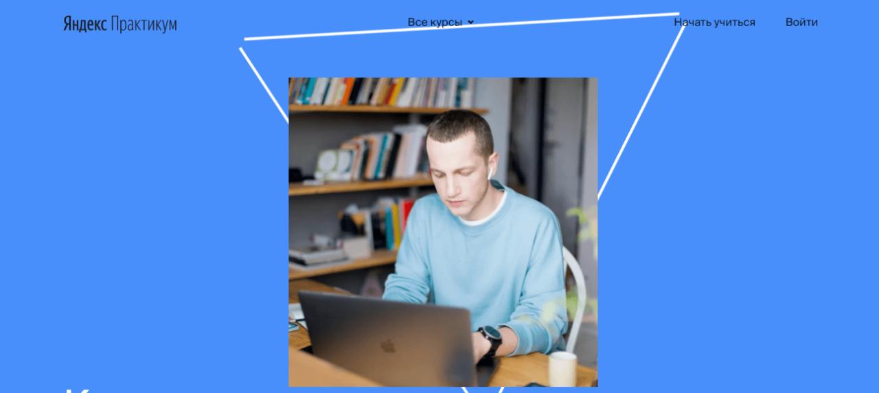 «Как стать мидл-фронтенд разработчиком» Яндекс.Практик