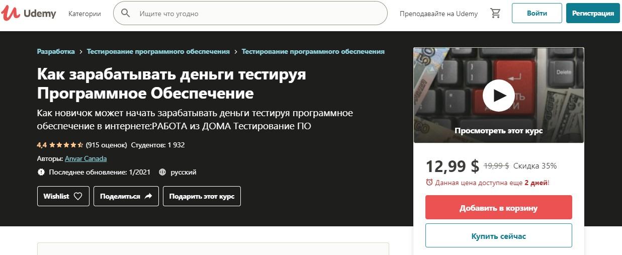 Как зарабатывать деньги тестируя программное обеспечение от Udemy