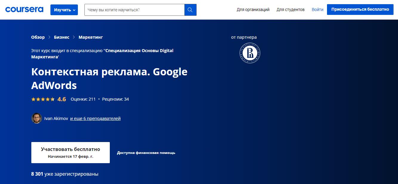 «Контекстная реклама Google Adwords» Coursera