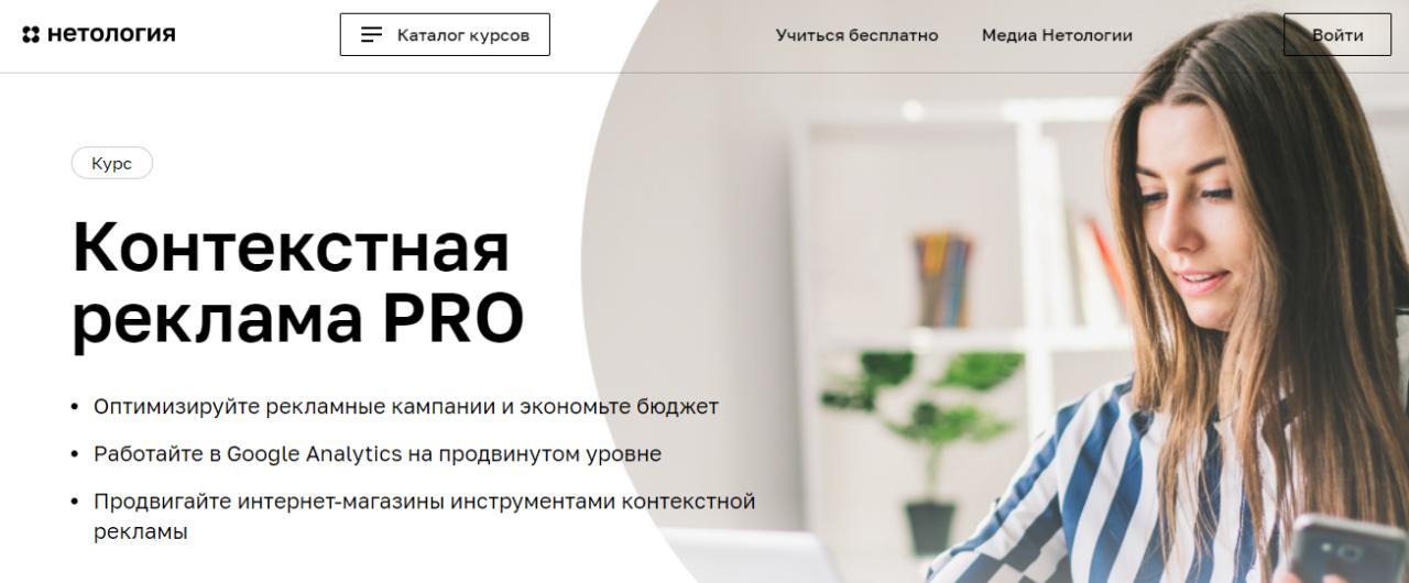 «Контекстная реклама PRO» Нетология