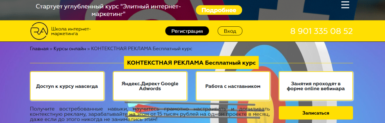 «Контекстная реклама» Школа интернет-маркетинга