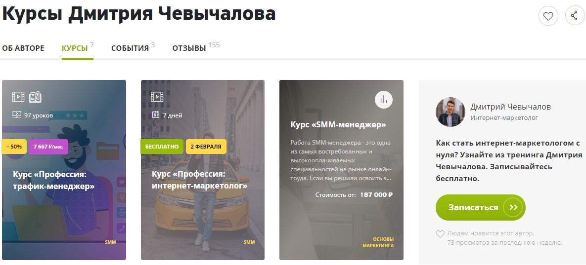 Курс Дмитрия Чевычалова