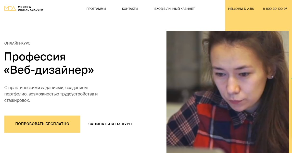 Курс Figma от Moscow Digital Academ