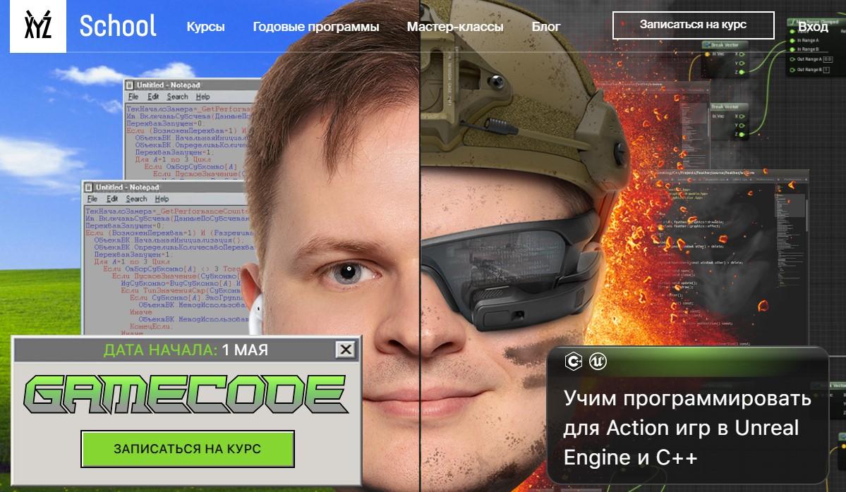 Курс «Gamecode» от XYZ School