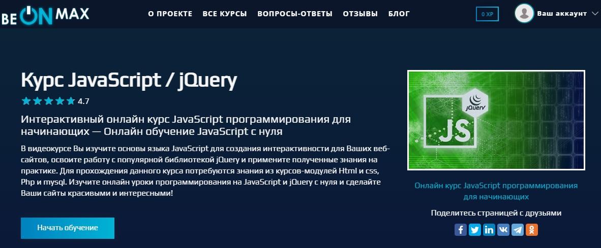 Курс JavaScript/jQuery от BeOnMax
