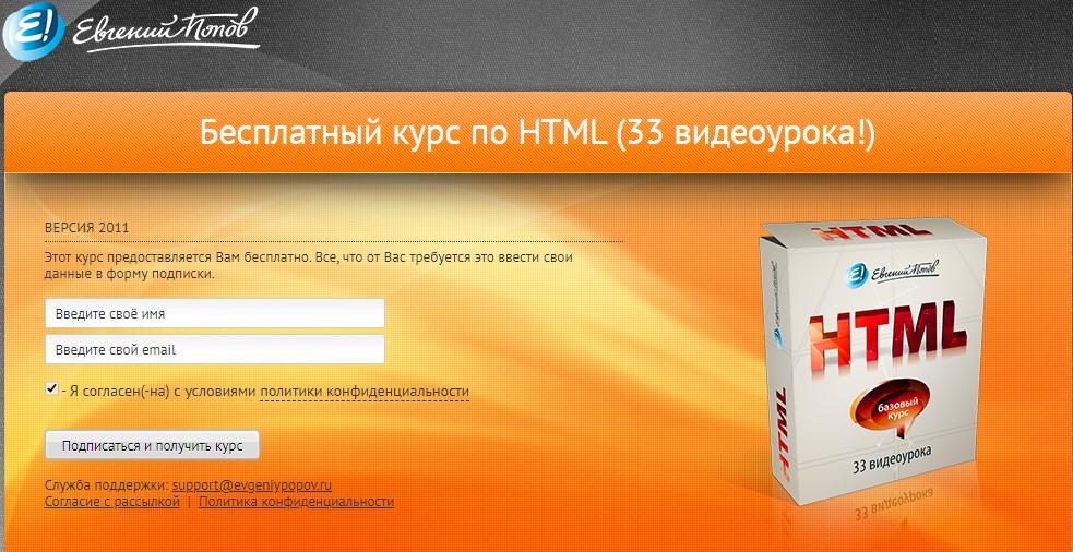Курс html и css Евгения Попова