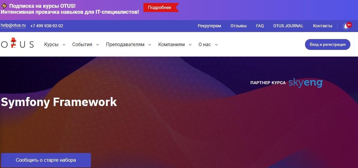 Курс разработчика на Symfony от портала Otus