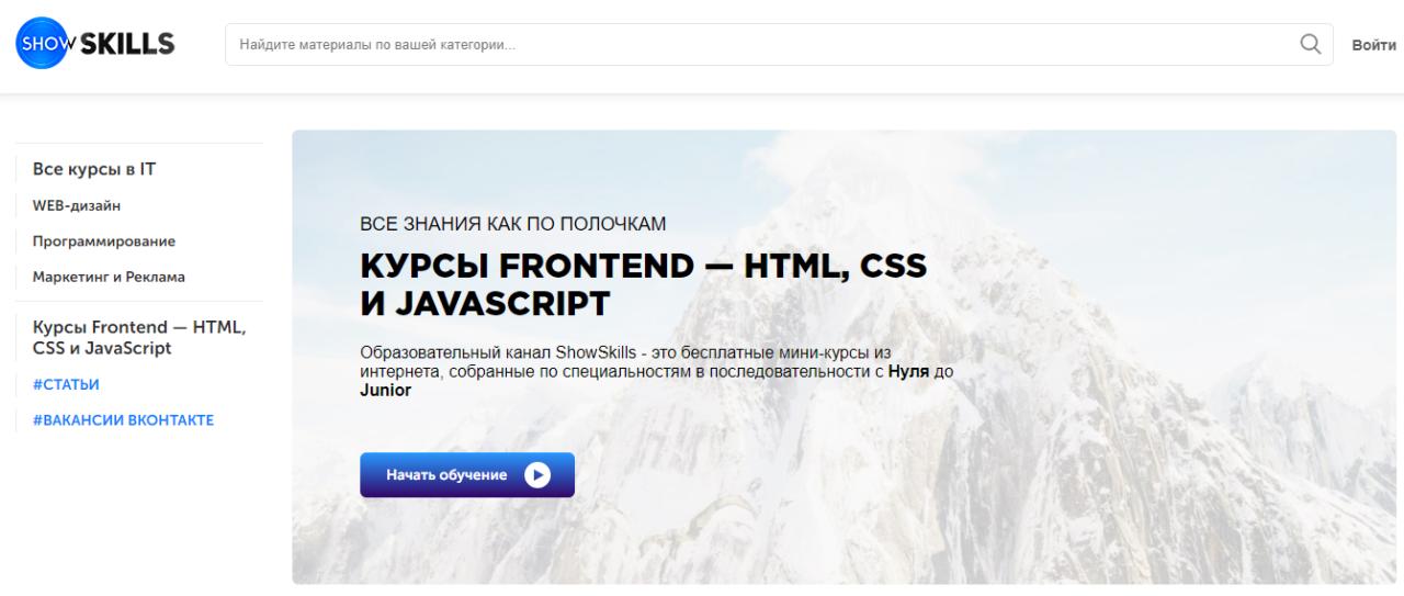 «Курсы Frontend: HTML, CSS, JavaScript» Showskills