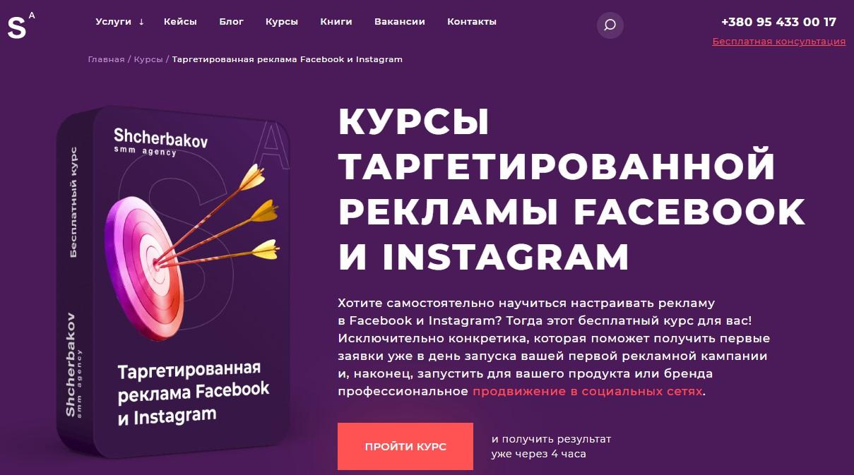 Курсы Сергея Щербакова