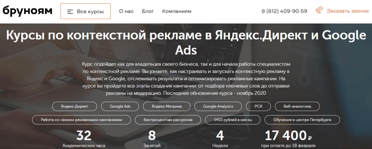 «Курсы по контекстной рекламе в Яндекс.Директ и Google Ads». Бруноям